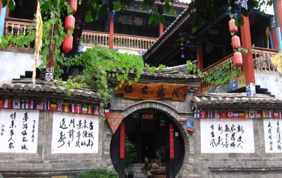 Voyage sur-mesure, Lin An Inn